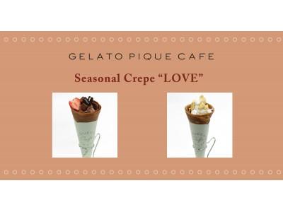 gelato pique cafe(ジェラート ピケ カフェ)よりバレンタイン&ホワイトデー限定の