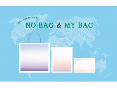 「Cosme Kitchen」と「Biople by CosmeKitchen」が2019年2月1日(金)よりショッピングバッグの無料配布を終了