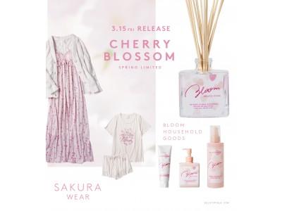 GELATO PIQUEから桜モチーフの限定アイテムを発売。