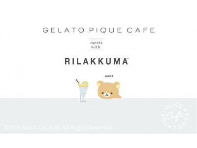 ジェラート ピケ カフェとリラックマのコラボレーションカフェが3月12日(火)より登場!