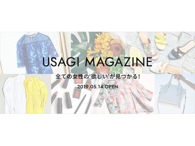 「USAGI MAGAZINE 」が2019年5月14日(火) スタート!