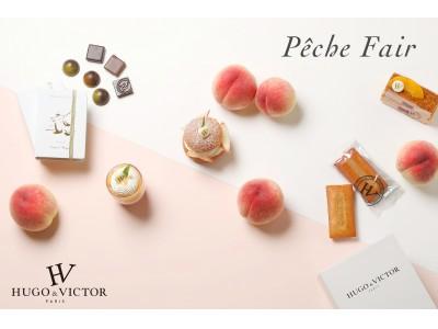 【HUGO & VICTOR】夏の新作!旬の桃を使った<Peche Fair(ペッシュ フェア)>6月26日(水)よりスタート