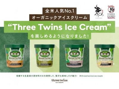 「焼肉うしごろ」と「うしごろバンビーナ」にて7月2日(火)よりアイスクリームの提供をスタート!なくなり次第終了!
