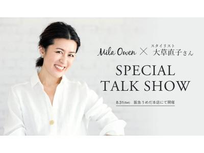 【関西】Mila Owen×スタイリスト大草直子さんによるトークショーを8月31日(土)阪急うめだ本店にて開催!