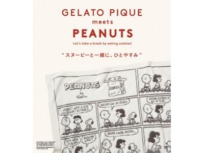 「gelato pique (ジェラート ピケ )」PEANUTSコラボレーション11月7日(木)に発売!