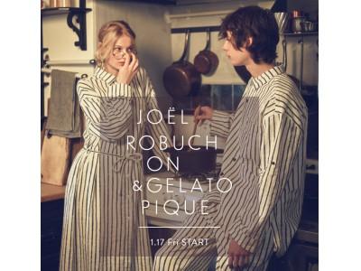 「gelato pique (ジェラート ピケ )」Joel Robuchonとのコラボレーションアイテムを1月17日(金)より発売!