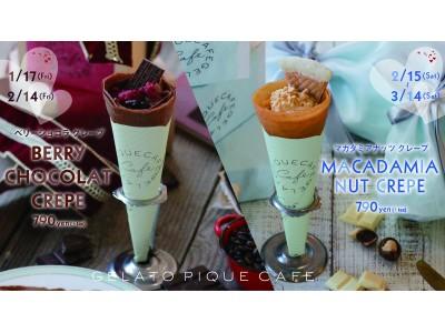 【gelato pique cafe】バレンタイン&ホワイトデー限定クレープが登場<1月17(金)~>