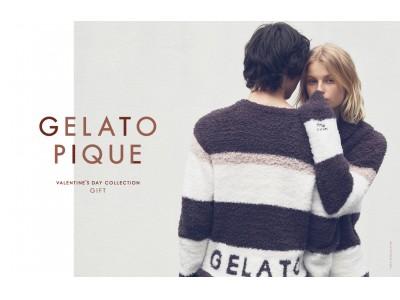 「gelato pique (ジェラート ピケ )」VALENTINE COLLECTION 1月24日(金)よりバレンタイン限定商品販売スタート!