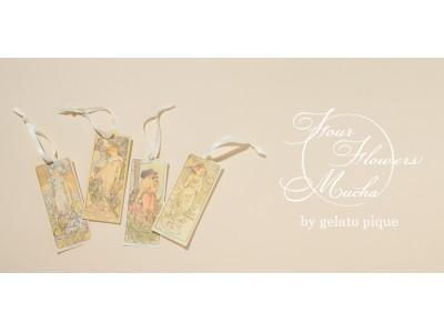 「gelato pique (ジェラート ピケ )」Alfons Maria Muchaとのコラボレーションアイテムを2月21日(金)より発売!