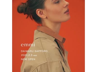 『emmi』が本日2月5日(水)札幌大丸店にニューオープン!