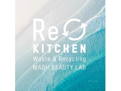 株式会社マッシュビューティーラボの『リサイクルキッチン』プログラムが4月1日(水)いよいよスタート。スタートキャンペーンも開催!