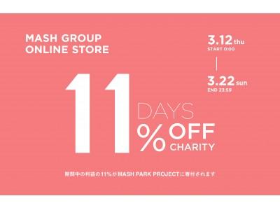 史上初!マッシュグループが18個のオンラインストアで <11DAYS 11%OFF 11%CHARITY> キャンペーンを一斉スタート!3月12日(木)00:00~