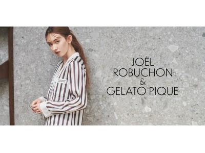 「gelato pique (ジェラート ピケ )」Joel Robuchonとのコラボレーションアイテムを4月17日(金)より発売!