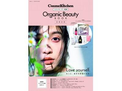 2020年4月27日(月)、毎年大好評のコスメキッチンMOOK本第5弾『Organic Beauty BOOK 2020』が発売!