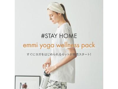 「emmi(エミ)」から自宅ですぐにヨガをはじめられる限定キットが4/25(土)発売!