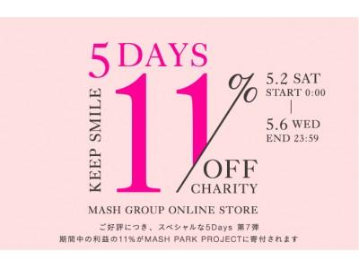 【 #ステイホーム 】スペシャルな5日間!マッシュグループが5月2日(土)00:00より<11%OFF 11%CHARITY> を開催!