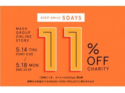 【 #ステイホーム 】マッシュグループのファッションブランドが5月14日(木)00:00より5日間<11%OFF 11%CHARITY> を開催中!