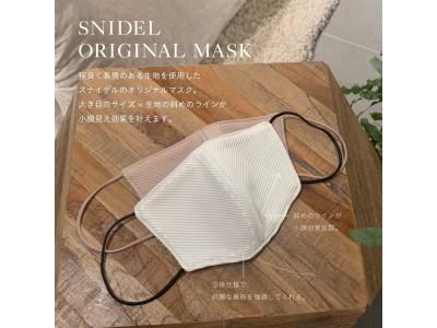 <初回発注分は完売、追加生産決定!>『SNIDEL(スナイデル)』から小顔見え効果を叶えるオリジナルマスクが、5/21(木)よりオフィシャルオンラインストアにて再販売開始。