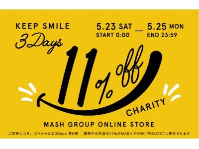 【 #ステイホーム 】マッシュグループの18のオンラインストアにて5月23日(土)00:00より3日間<11%OFF 11%CHARITY> を開催!