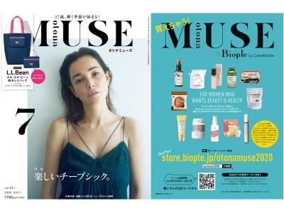 Biople by CosmeKitchenがotonaMUSEと初コラボ!「買えちゃう!otonaMUSE×Biople by CosmeKitchen」5月28日に発売