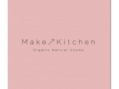 2020 年 5 月、Make↗Kitchen(メイクアップキッチン)が京都と金沢にNEW OPEN!