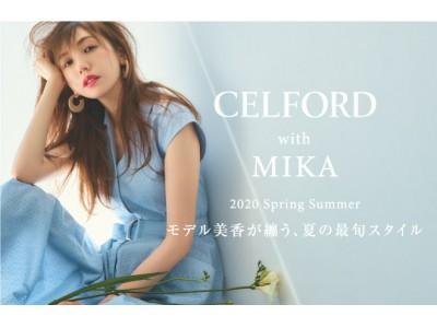 モデル美香が纏う、CELFORD夏の最旬スタイル