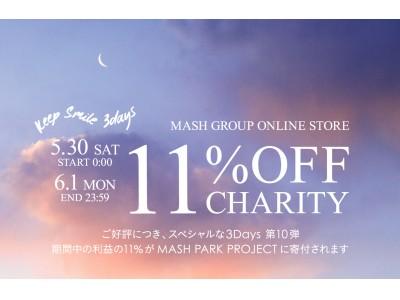 マッシュグループの18のオンラインストアにて5月30日(土)00:00より3日間<11%OFF 11%CHARITY> を開催!