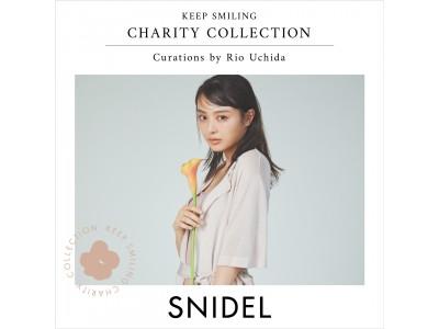 <SNIDEL(スナイデル)>女優、モデル・内田理央が選んだ夏服!売上利益が全額チャリティになるオンラインストアの新企画