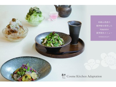 【Cosme Kitchen Adaptation(コスメキッチン アダプテーション)】無農薬・無化学肥料の梅「龍神梅」を使用した夏季限定メニューを発売!<7月20日(月)~9月30日(水)>