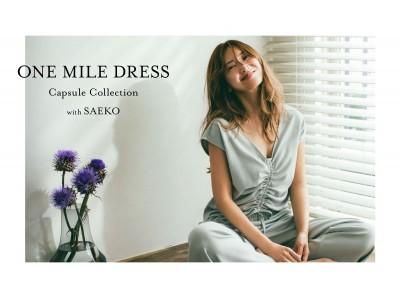 <SNIDEL(スナイデル)>モデル・タレントの紗栄子が魅せる 初のワンマイルドレス カプセルコレクション