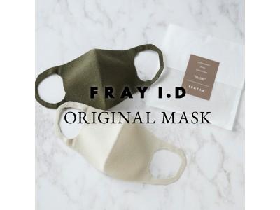 『FRAY I.D』からオリジナルマスクが新登場。モード感あるベージュとカーキ2色 着け心地も柔らか