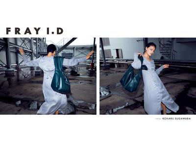世界を魅了するダンサー 菅原小春をイメージモデルに起用!「FRAY I.D」2020年秋コレクション