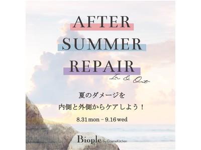 Biople by CosmeKitchenが「AFTER SUMMER REPAIR 夏のダメージを内側と外側からケアしよう!」新フェアを8月31日(月)からスタート