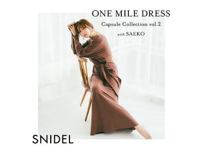 <スナイデル>好評につき第2弾!モデル・タレントの紗栄子が魅せるワンマイルドレス