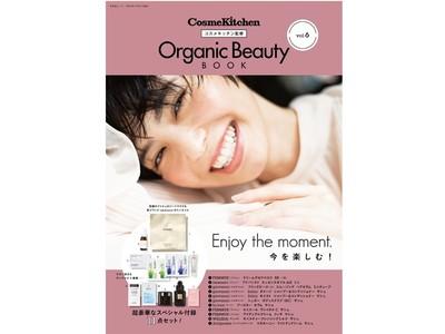 <Cosme Kitchen(コスメキッチン)>前回は発売後即完売!コスメキッチンMOOK本 第 6 弾『 Organic Beauty BOOK vol.6 』が発売