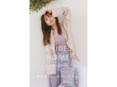 <SNIDEL HOME(スナイデル ホーム)>田中みな実が魅せる「#美容パジャマ」デビューコレクション第3弾!