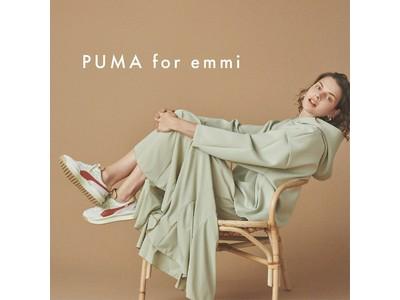 "「emmi」と「PUMA」の別注スニーカー""STYLE RIDER WNS emmi""発売"