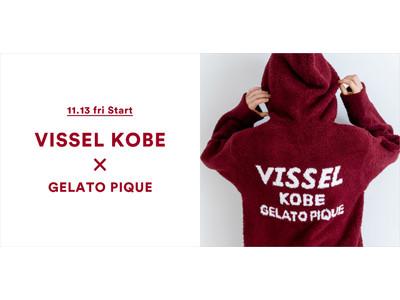 <gelato pique(ジェラート ピケ)>Jリーグ加盟クラブ「ヴィッセル神戸」と初となるコラボレーション!