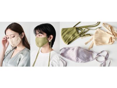 """<""""マスクファッション""""を楽しむ3商品>サテンリボンマスク、マーブルマスク、マスクチェーン発売"""