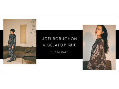 """「ジェラート ピケ」がJoel Robuchonとコラボレーション""""上質な肌触りとモードなデザイン""""で登場!"""