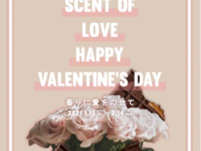 組み合わせは約1万通り!「チョコレート+アロマ」がテーマのバレンタインフェアが1月15日スタート!