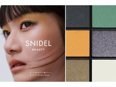 マッシュビューティーラボから新ブランド「SNIDEL BEAUTY(スナイデル ビューティ)」がデビュー