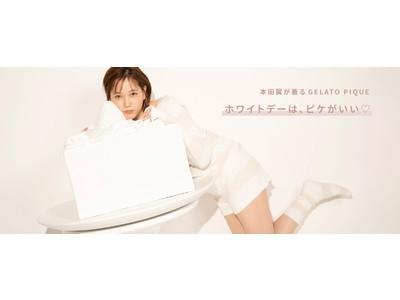 女優・本田翼が着こなす「gelato pique(ジェラート ピケ)」ホワイトデーのルームウェア