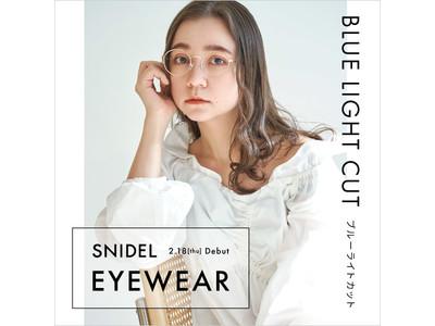 SNIDEL(スナイデル)からアイウェア「SNIDEL EYEWEAR(スナイデル アイウェア)」がデビュー