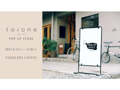 「to/one(トーン)」が幡ヶ谷のコーヒーショップ「パドラーズコーヒー」にてポップアップストアをオープン!