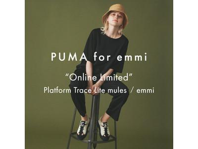 「emmi」がグローバルスポーツブランド「PUMA」との初のコラボサンダルを発売!