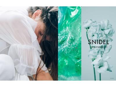 <スナイデル>サステナブルがテーマのサマーコレクションを公開!