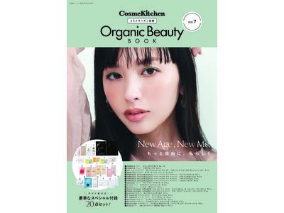 <コスメキッチン>毎回即完売となるMOOK本 第7弾『Organic Beauty BOOK vol.7』を発売