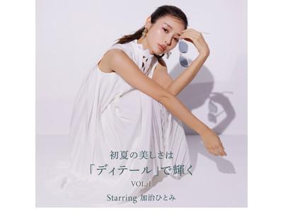 【CELFORD(セルフォード)】タレント・加治ひとみを起用した夏服のウェブコンテンツを公開