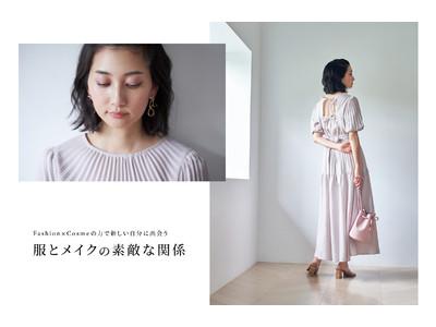 スナイデルが「ファッション×ビューティー」のトータルコーディネートを提案!新しい自分に出会う新企画